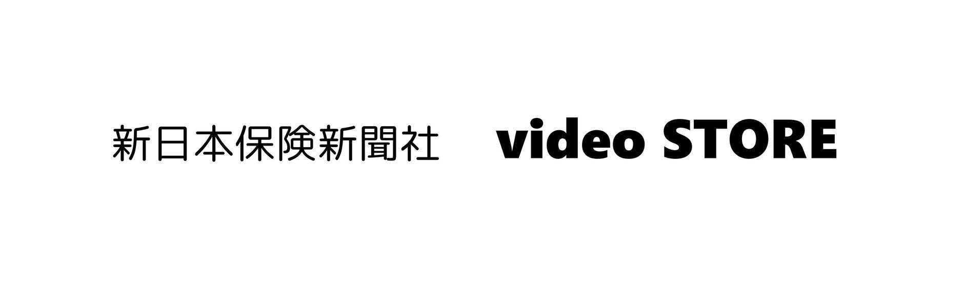 新日本保険新聞社 video STORE