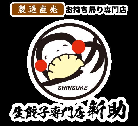 生餃子専門店 新助