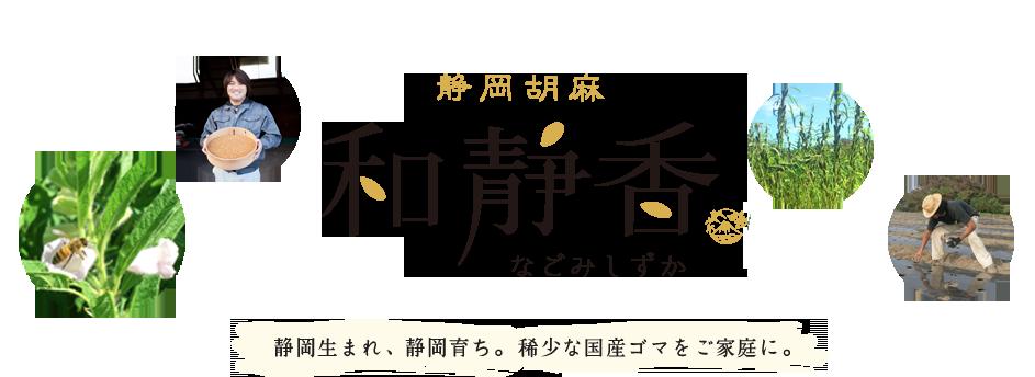 静岡胡麻【和静香】-なごみしずか- 《栽培農家直送》静岡そだちの稀少な国産胡麻をご家庭に