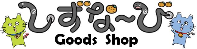 しずな~びGoods Shop