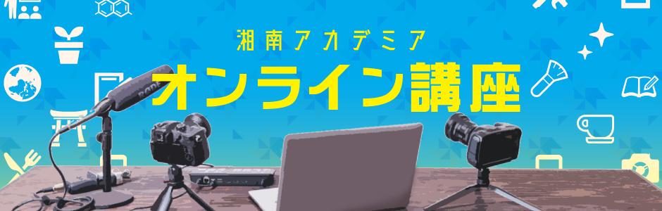 湘南アカデミアオンライン講座