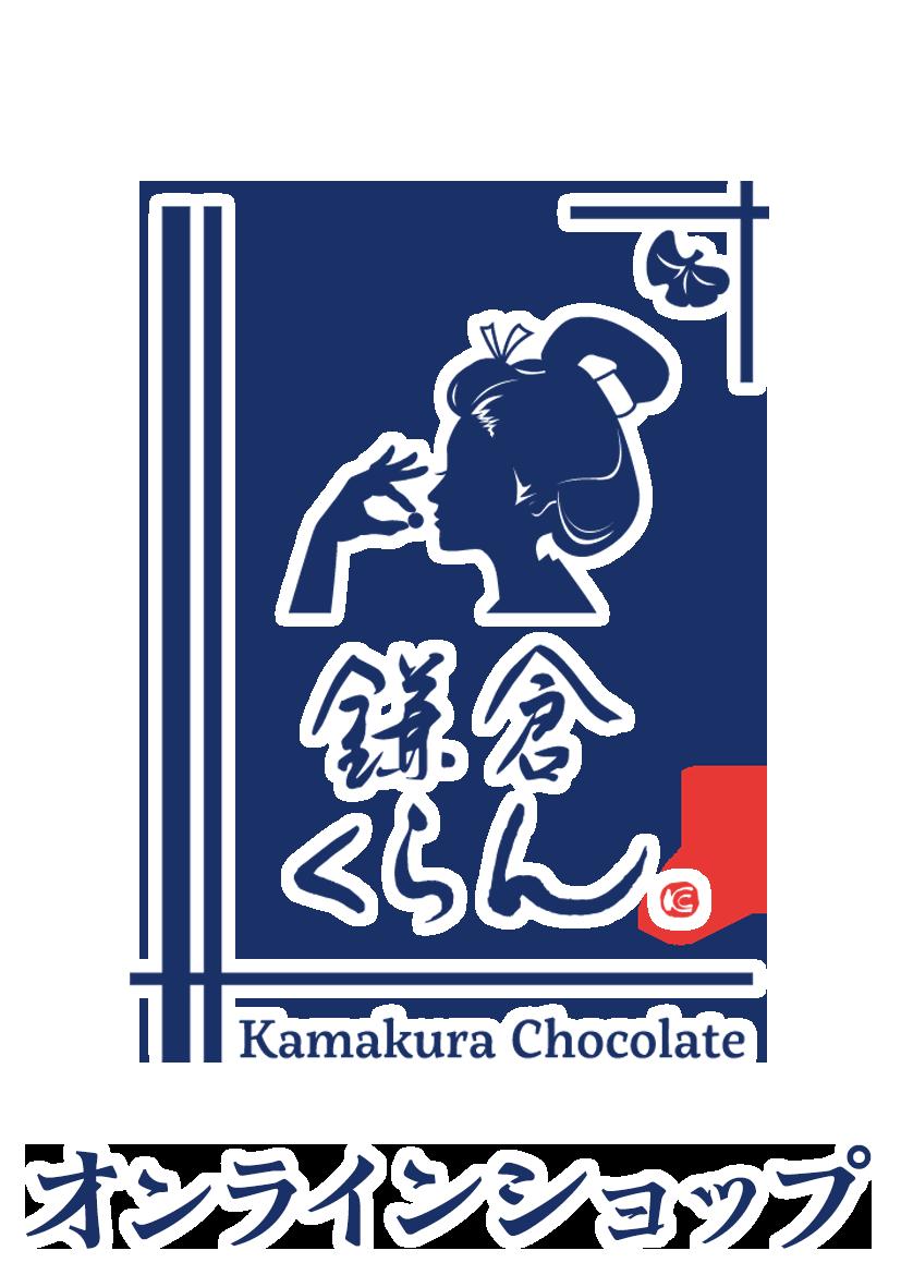チョコレート専門店 鎌倉くらん