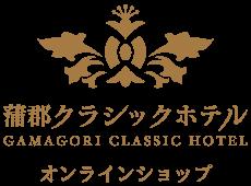 蒲郡クラシックホテル【公式】オンラインショップ