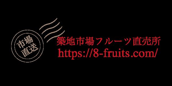 8-fruits