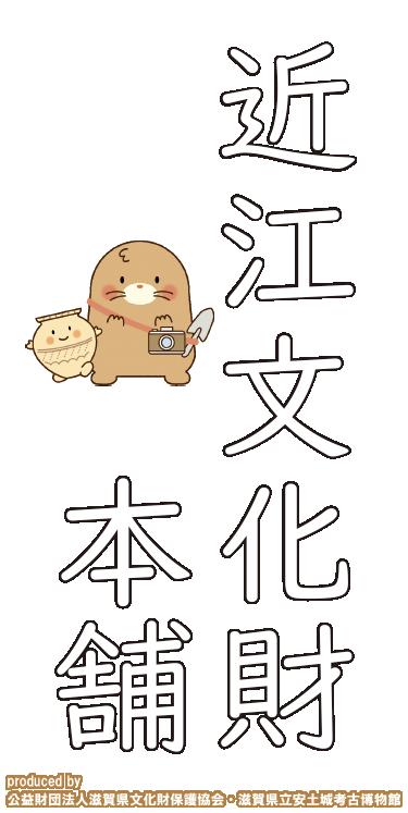 近江文化財本舗