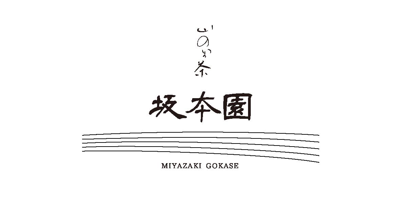 山のお茶坂本園オンラインショップ