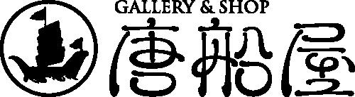 GALLERY&SHOP唐船屋