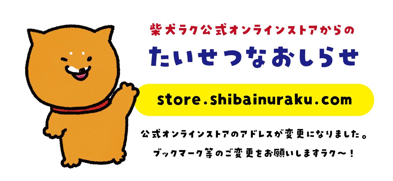 柴犬ラク 公式オンラインショップ | 柴犬グッズ/Luckty Japan