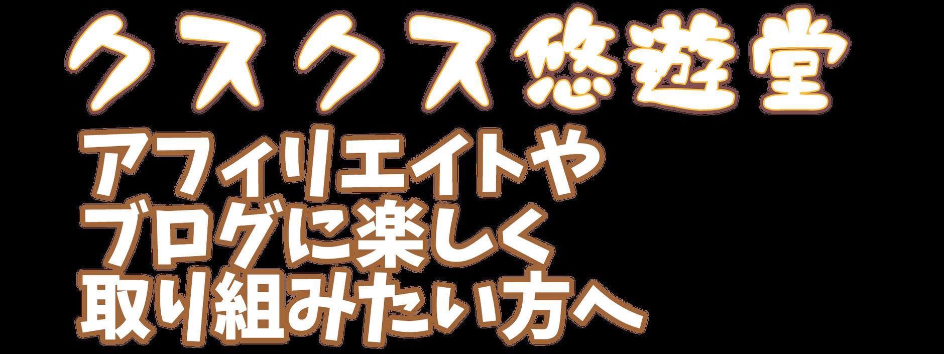 クスクス悠遊堂@イラスト・漫画・Webコンテンツ屋