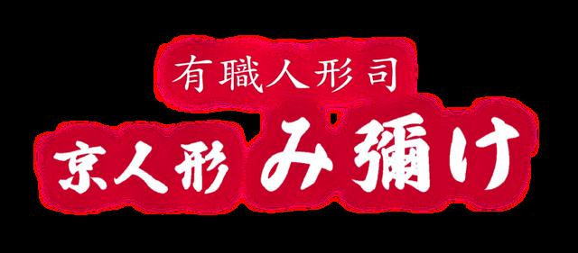 京人形み彌け オンラインショップ(京都の雛人形・五月人形)