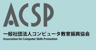 一般社団法人コンピュータ教育振興協会
