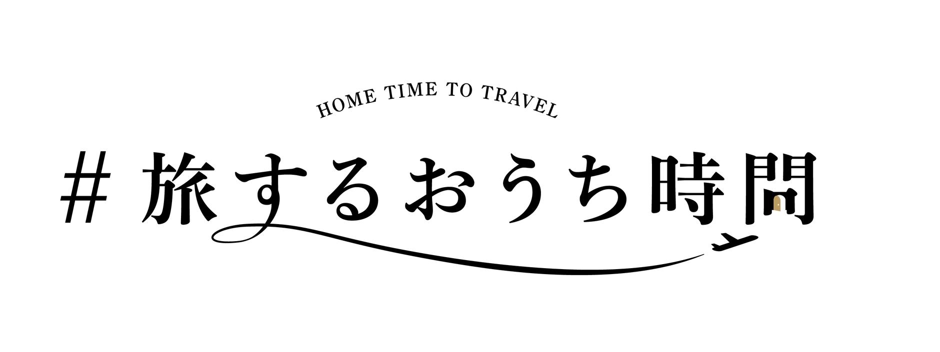 #旅するおうち時間