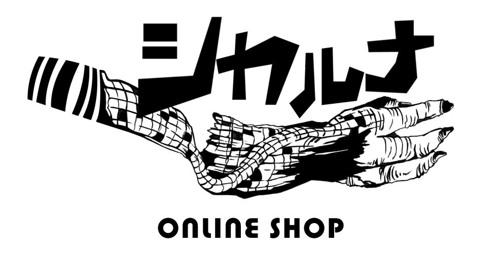 シカルナ・工房 |ONLINE SHOP