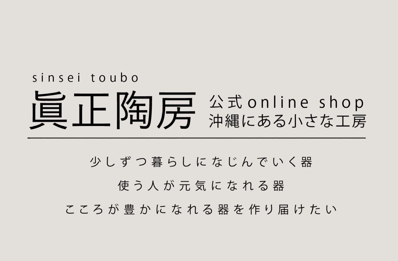 眞正陶房公式online shop