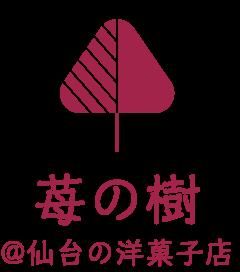 洋菓子の店 苺の樹 仙台