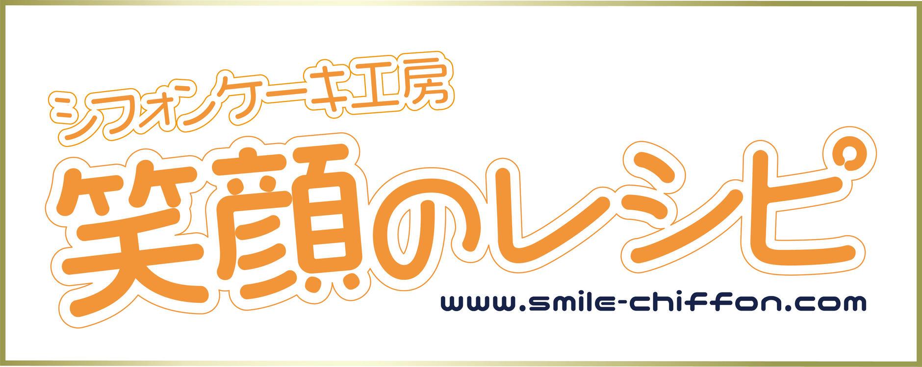 シフォンケーキ工房 笑顔のレシピ