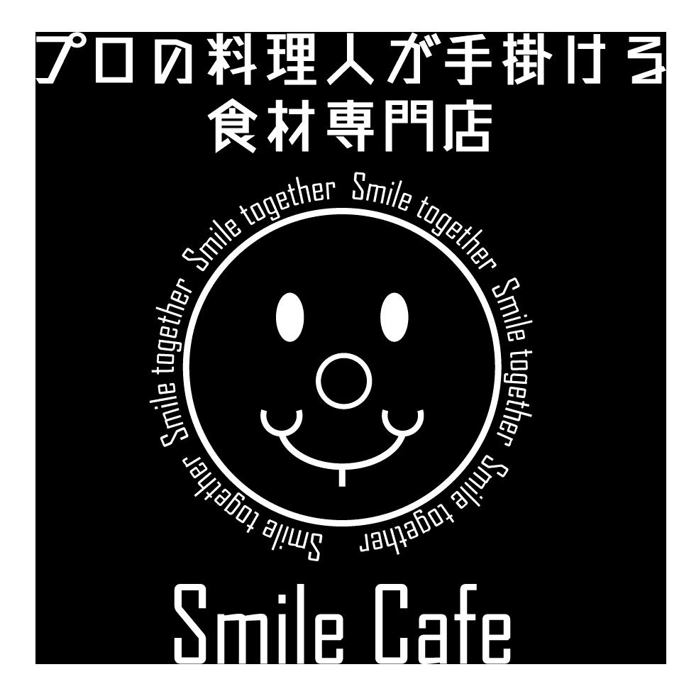 プロの料理人が手掛ける食材専門店【smilecafe】スマイルカフェ