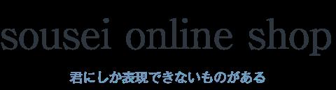 sousei online shop