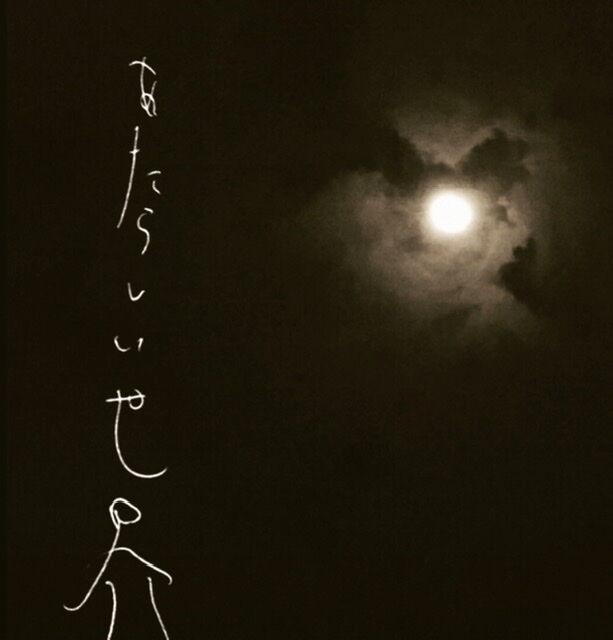 月夜の祈り・あたらしい世界