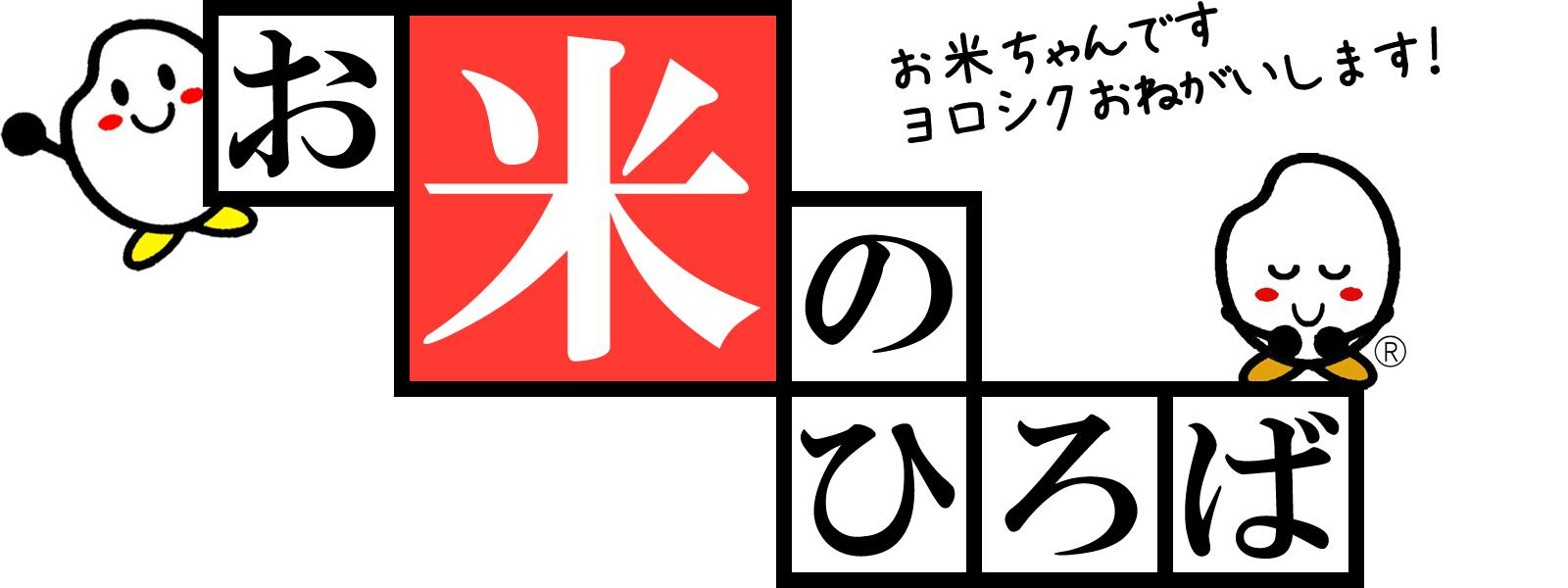 お米のひろば 魚沼産 新潟産 コシヒカリ 専門店
