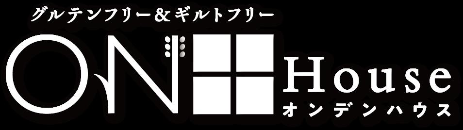 グルテンフリー&ギルトフリー【ONDEN House】
