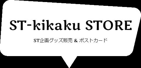 ST-kikaku STORE