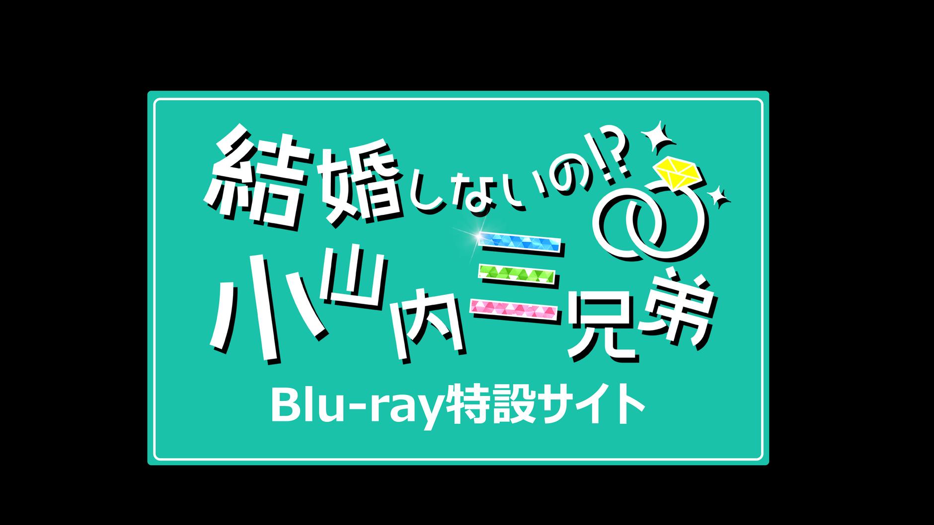 「結婚しないの!?小山内三兄弟」Blu-ray 特設サイト