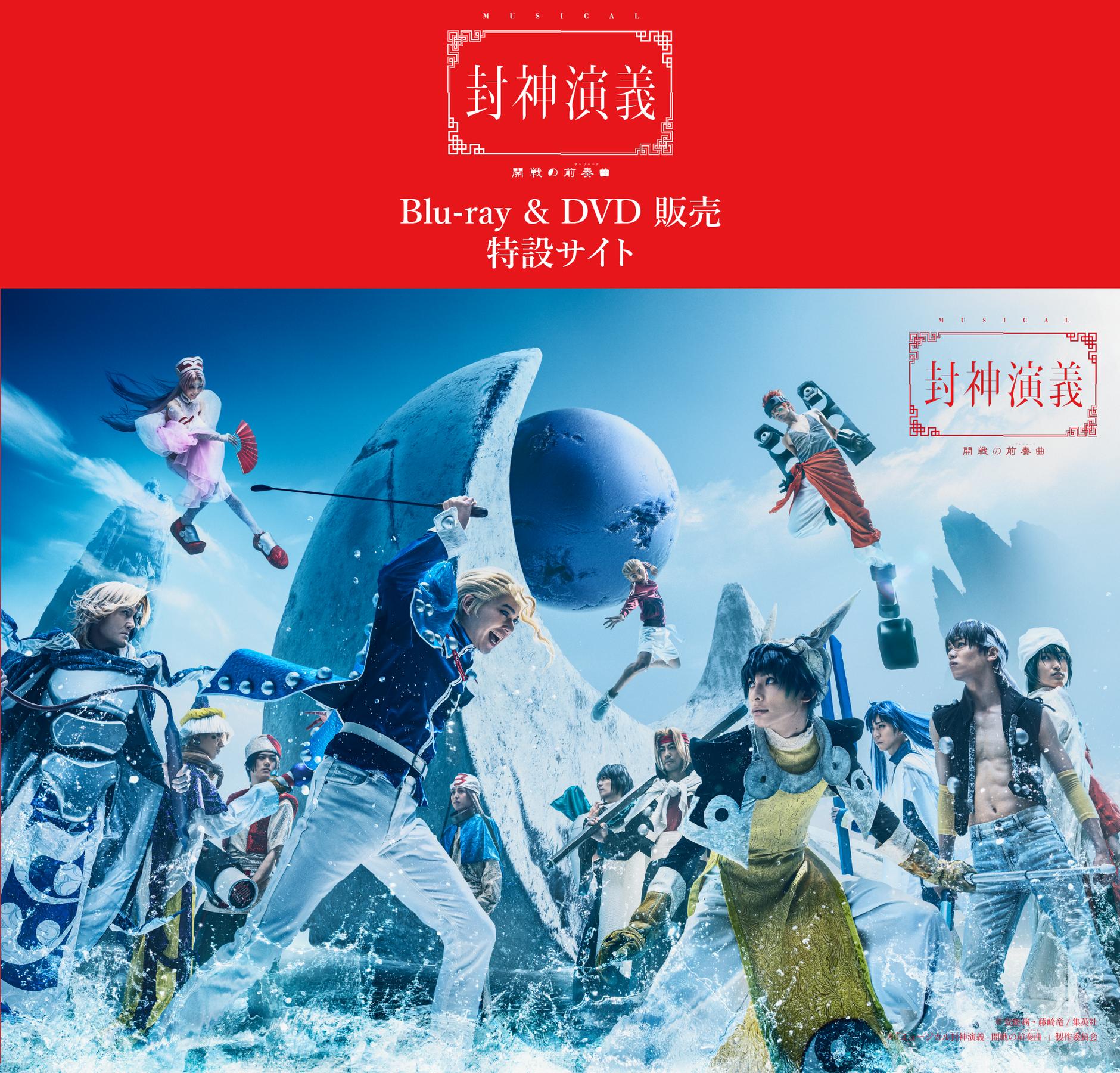 「ミュージカル封神演義-開戦の前奏曲-」BD&DVD販売特設サイト