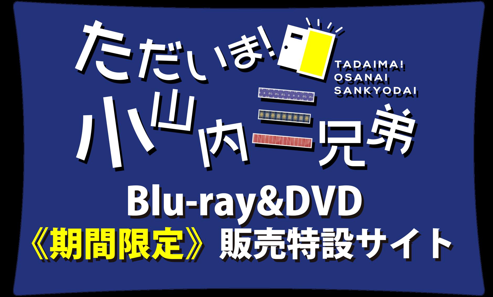 「ただいま!小山内三兄弟」BD&DVD販売特設サイト