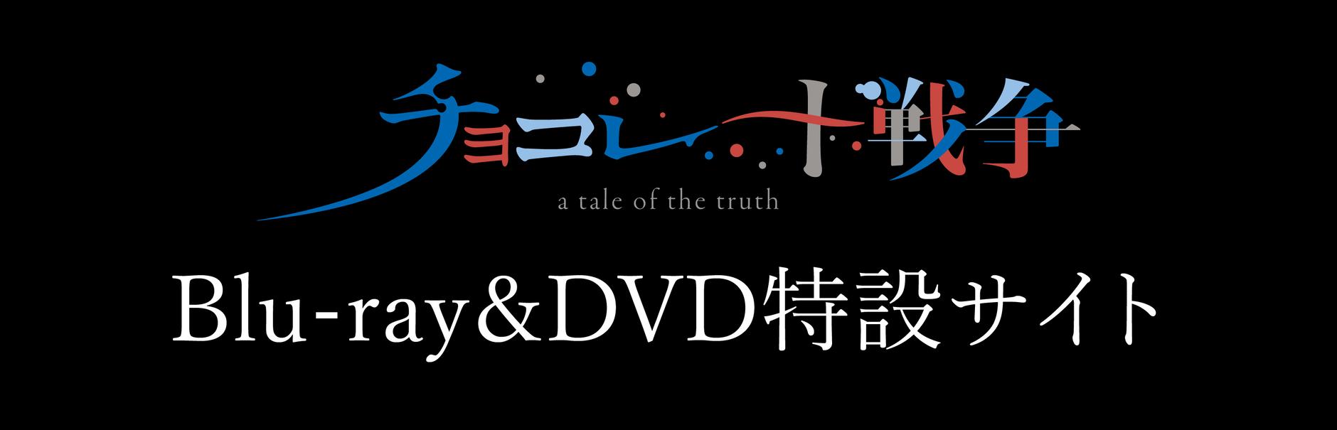舞台「チョコレート戦争」BD&DVD販売特設サイト