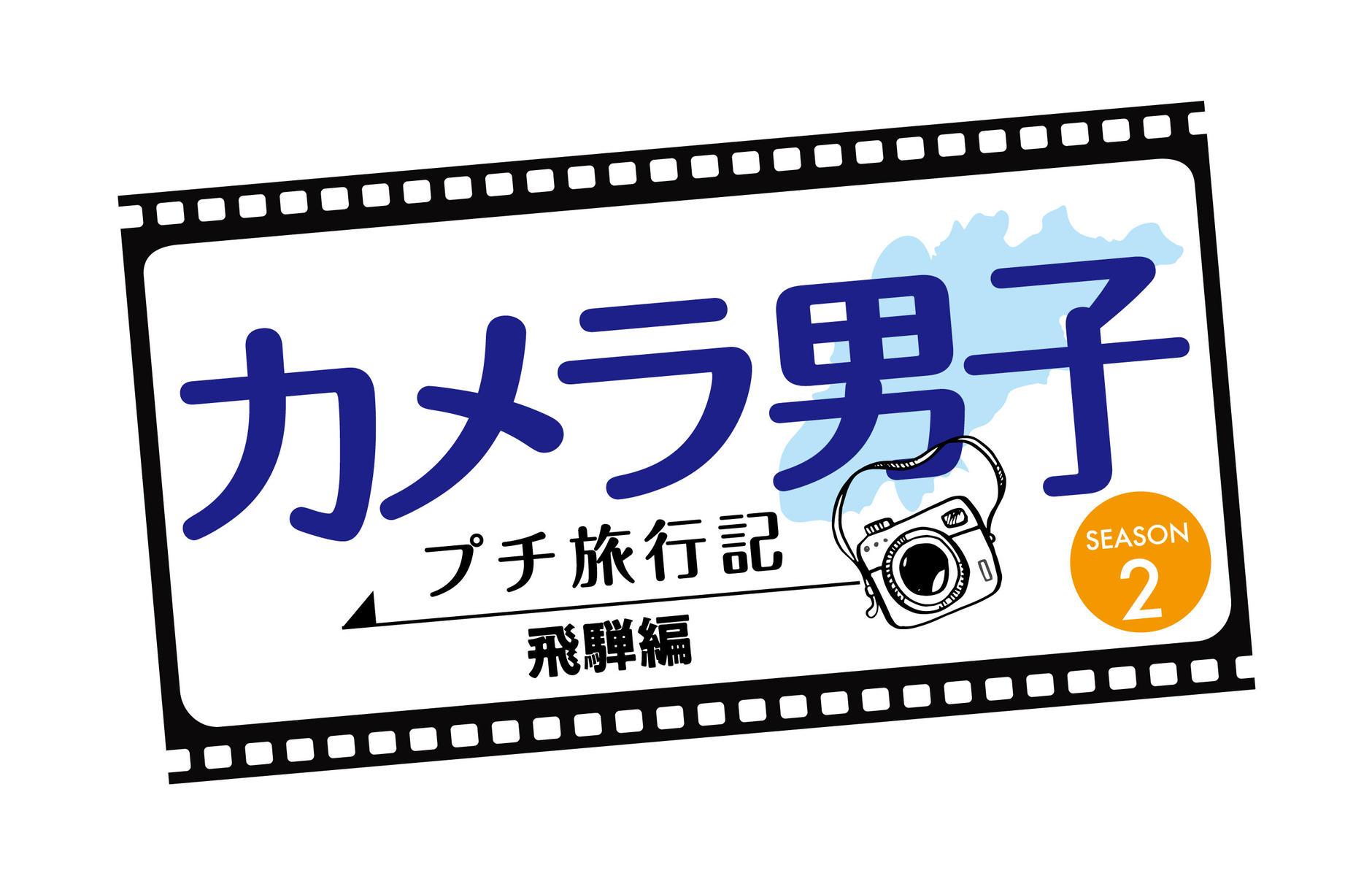 「カメラ男子 プチ旅行記」グッズ販売特設サイト