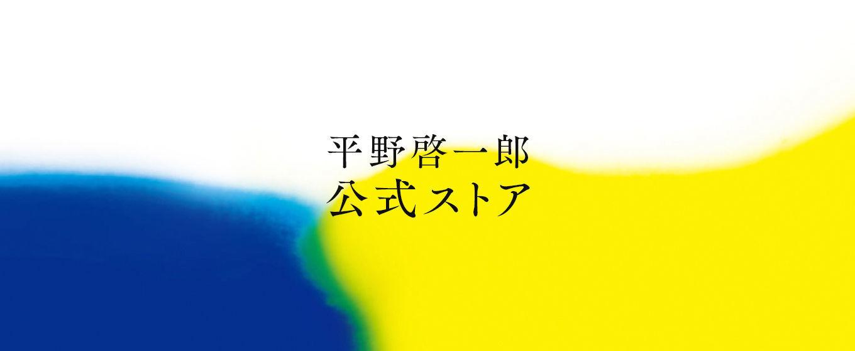 【公式】平野啓一郎 ストア