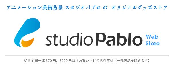 studio-pablo