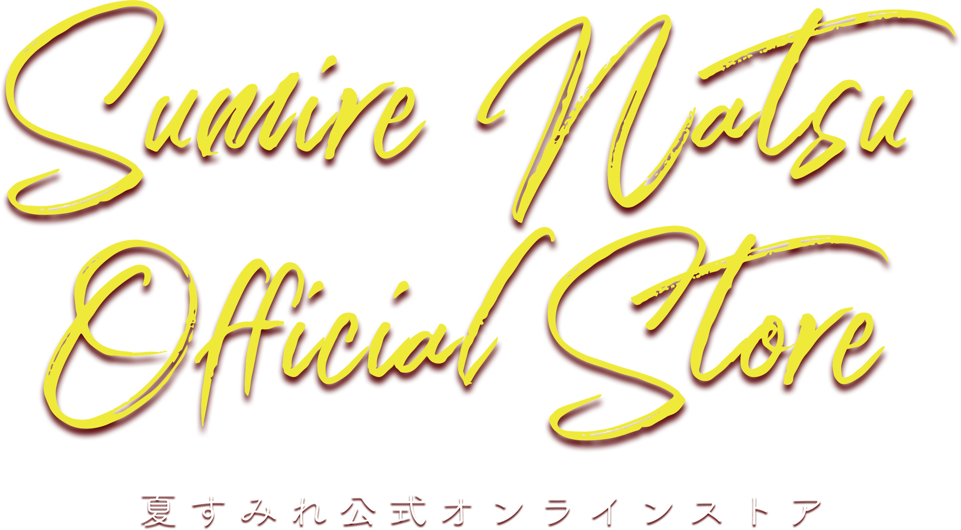 Sumire Natsu Official Store