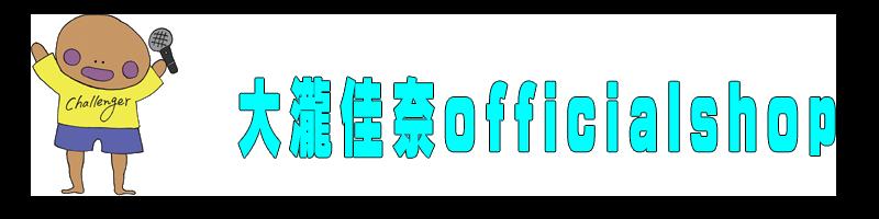 大瀧佳奈officialshop