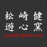 遊心窯 yuushin-gama