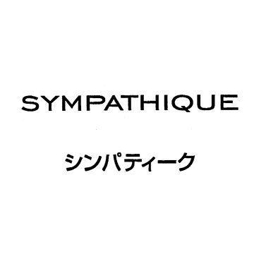 SYMPATHIQUE(シンパティーク)