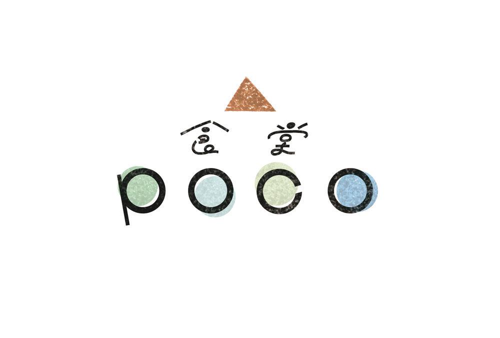 食堂POCO