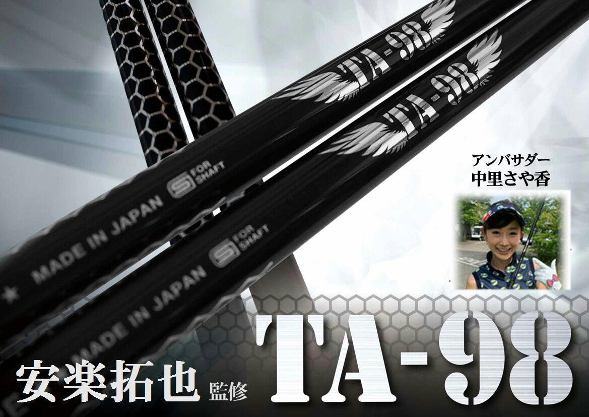 安楽拓也 監修 TA-98通販サイト