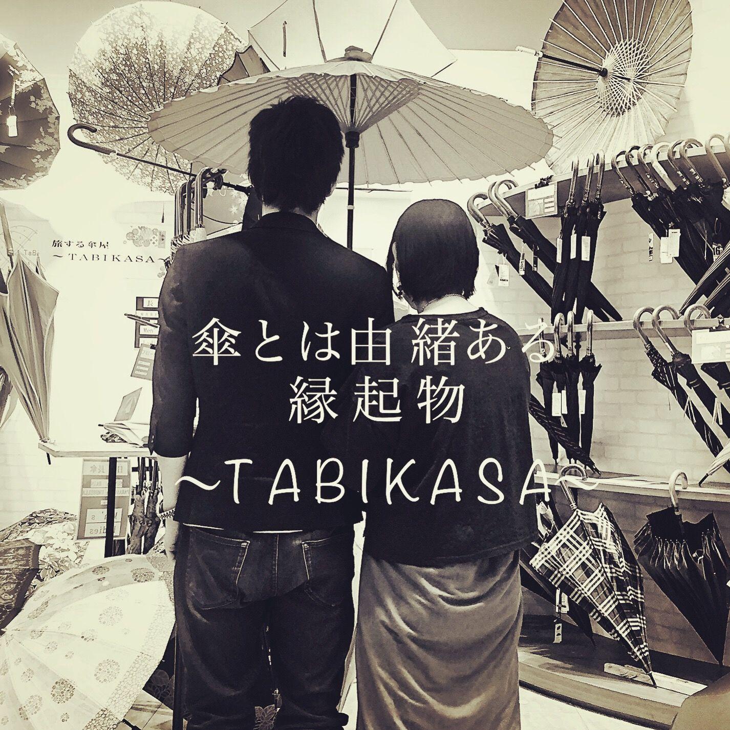 業界屈指の品揃え 東京 傘専門店 旅する傘屋〜旅傘 TABIKASA〜