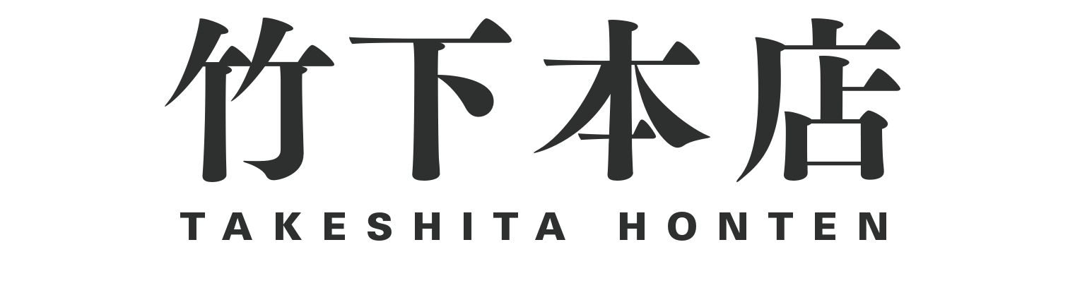 ABOUT | 竹下本店