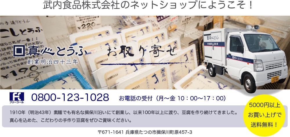 真心とうふのネットショップ 武内食品株式会社