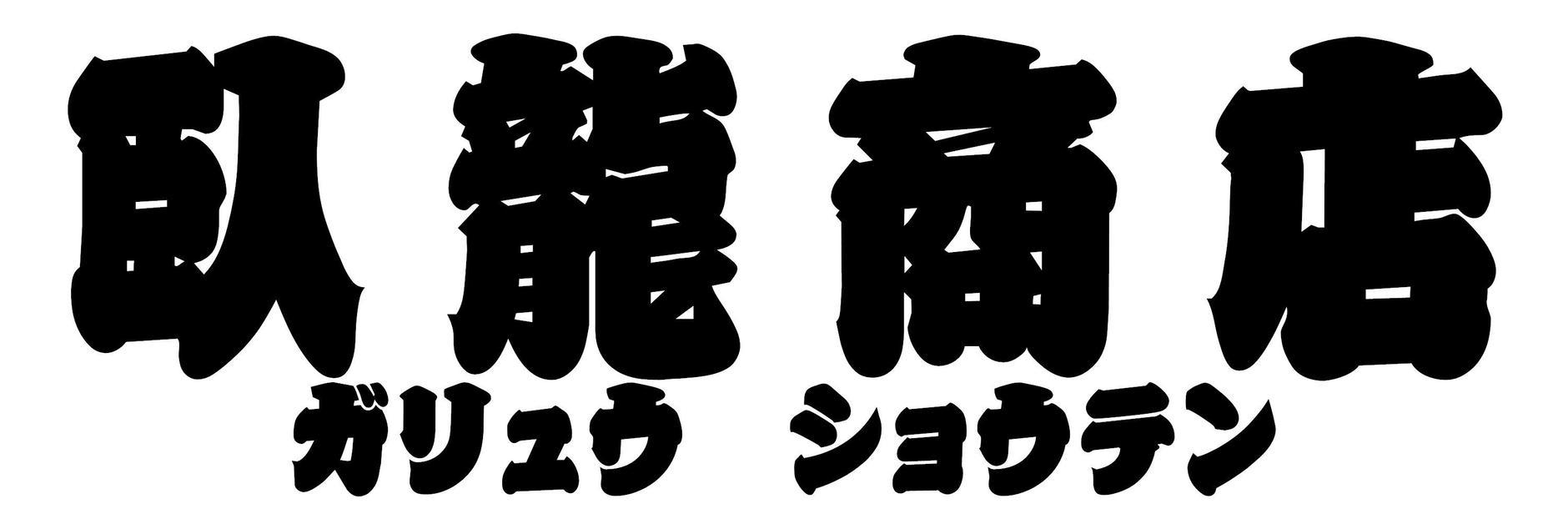 【臥龍商店】海外ミリタリー装備専門店