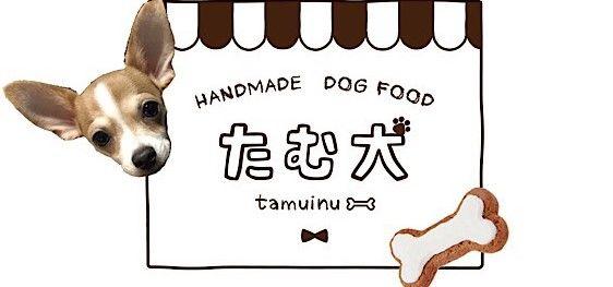 手作り犬ごはん【たむ犬】