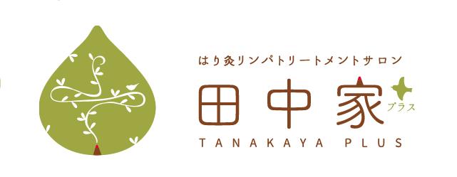田中家+ Online shop