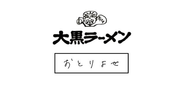 大黒ラーメン | 京都伏見