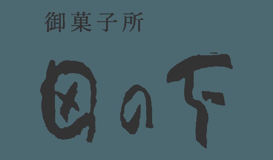御菓子所 田の下 オンラインショップ