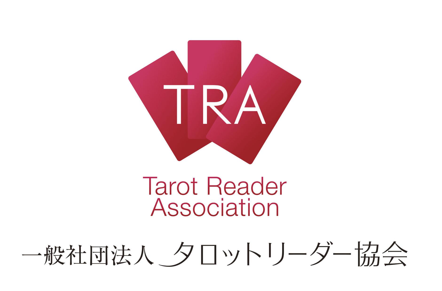 タロットリーダー協会