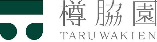 自園自製 有機 天空の川根茶 樽脇園 / Taruwakien