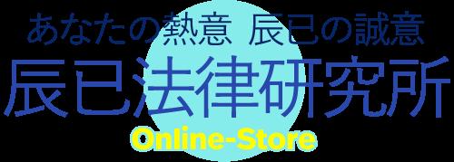 辰已法律研究所 Online-Store